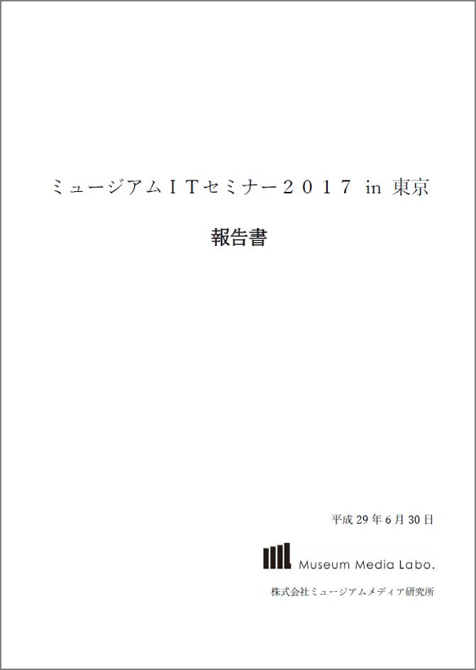 2017セミナー報告書
