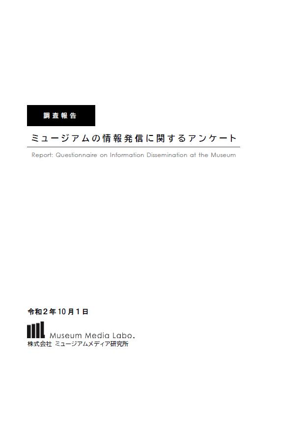 ミュージアムの情報発信に関するアンケート 表紙